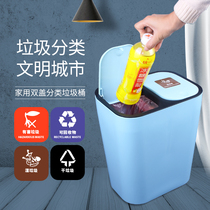 Household trash creative with lid deodorant wet and dry separation kitchen living room bathroom garbage double bucket