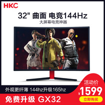 HKC G32 32-inch 144Hz display Surface gaming hdmi eat chicken game screen internet cafes home eye desktop HD LCD computer 1080p wide screen 165 full