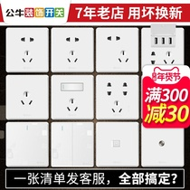 Bull 86 type Phantom texture switch socket panel household renovation oblique 5 five-hole two three plug concealed G18 combination