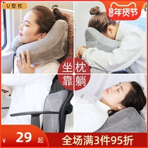Inflatable U-pillow male and female travel portable cervical neck train hard seat aircraft sleeping artifact blowing pillow