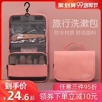 Travel Cosmetic Bag female portable large capacity waterproof pouch set multi-functional simple travel wash bag male