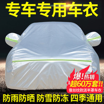 Geely Dorsett GL Vision Box gc6 car clothes cover four seasons universal coat shade Frost and snow dust