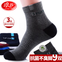 Langsha socks mens cotton tube cotton socks spring and autumn deodorant Sweat Basketball Sports autumn and winter long mens socks tide