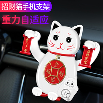 Lucky cat universal multi-function car phone bracket car outlet automatic clamping gravity sensor bracket