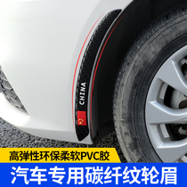 Car wheel eyebrow anti-collision anti-scratch anti-friction strip widening universal wheel eyebrow modification supplies protective stickers decorative strips