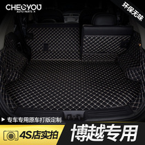 Dedicated to the 2018 18 Geely Bo Yue trunk mat surrounded by car trunk mat decoration easy to clean