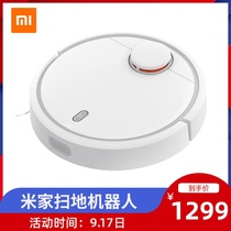 Millet sweeping robot household automatic rice sweeper wireless intelligent planning ultra-thin cleaning vacuum cleaner