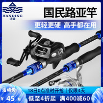 Han Ding carbon road Asian rod set drop wheel full set of fishing rod long shot pole sea pole horse mouth Pole Road Asian magic Ling