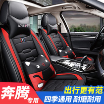 Besturn B30 B70 B90T33 X80 X40 special cartoon car cushion four seasons universal surrounded by seat cover
