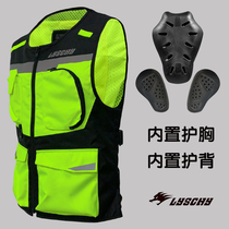 LYSCHY Lei Wing motorcycle vest motorcycle brigade equipment riding vest drop-proof motorcycle reflective vest vest