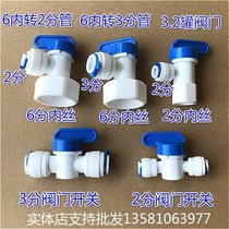 Pure water machine water purifier accessories 2 points 3 points PE water pipe connection valve bidirectional ball valve Quick Connect switch connector
