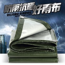 Awning wedding roof pickup truck thickened rain cloth wine shed soft shed anti-cold rain shed cloth army green cloth