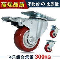 Heavy caster wheel small wheel 2 5 steering with brake wheel 3 inch 4 inch 5 inch trolley Vientiane racking wheel