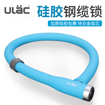 ULAC silicone cable lock bicycle lock anti-theft Mountain Bike electric car motorcycle lock chain lock