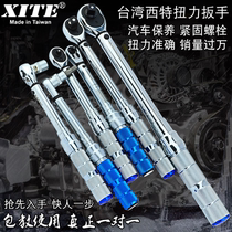 Original imported seat Xite torque wrench preset type kg wrench adjustable sleeve auto torque wrench