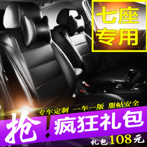Wuling Hongguang s Glory v Baojun 730 Changan Ono car seat cover Auchan seven special four seasons leather all-inclusive