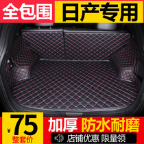 Nissan qijun Xuan Yi tianlai Qiao Qi Li Wei Loulan dedicated car trunk pad surrounded by tail box pad