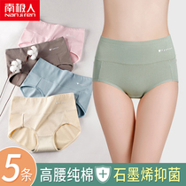 Southerners underwear female cotton antibacterial high waist belly waist lady no mark big yards fat mm graphene briefs