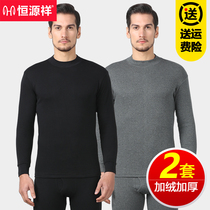 Hengyuanxiang men's thermal underwear thickened cashmere collar suit cold semi-high collar loose plus size autumn and winter