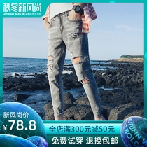 Hole nine points jeans male Tide brand summer thin section 9 points pants male Korean version of the trend of elastic slim pants