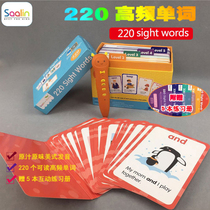 Read the full point reading pen Shalin children 220 early childhood high frequency Word Card Sight Words flash cards 2-6-8 years old children English word card English teacher teaching aids