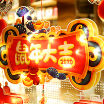 2020 Fuwa year of the Year New Years day New Year Celebration New Year goods layout decoration hanging scene indoor shop sucker lamp