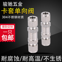 304 stainless steel sleeve check valve card sleeve check valve fluid gas check valve 3mm 6mm 10mm