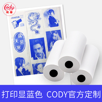 (September 9 New) cody official custom print blue Photo Paper (3 volumes)