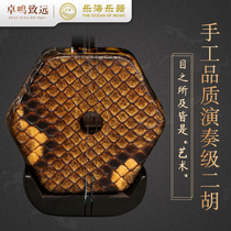 Loehigh professional erhu a East African black sandalwood rope color flying erhu musical instrument manufacturers for huqin