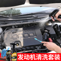 Car engine external cleaning agent Head water cabin warehouse strong decontamination tools to oil sludge renovation wipe-free