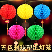 Color thorn ball paper lantern waterproof small red paper lantern color festival decoration kindergarten hanging ornaments