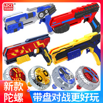 Smart to create the 4 generation of magic gyroscope with genuine grab launch of the engine shaped toy 5 generation extreme flame storm Ling Yu