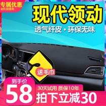 Beijing modern leading CAR modified interior supplies 2018 section of the control dashboard sunscreen sun pad before