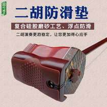 Bamboo forest Feng professional erhu non-slip pad with adhesive pad Composite silicone piano non-slip pad erhu musical instrument accessories