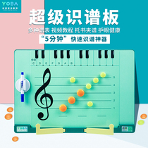 Piano sheet music piano with magnetic spectrum music Board Yu Dad Orchestra can modify the music score writing board