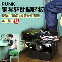 punk childrens piano auxiliary pedal booster sustain lift electric piano foot pedal foot stool foot pad universal
