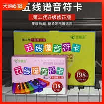Qin Tong po stave note card piano knowledge spectrum recognition sound early childhood education flash card beginner childrens music