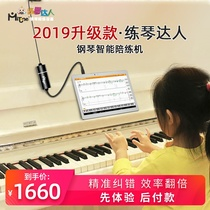 Music Pass piano master piano sparring machine learning machine flat intelligent electric steel piano instrument Test level accompaniment machine