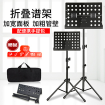 Music stand music stand portable guitar stand foldable home guzheng shelf drum violin violin holder for students