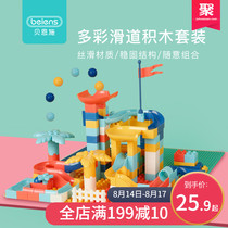 Bain Shi children building blocks assembled toys baby size particles set puzzle boys and Girls 1-2-3-6 years old.