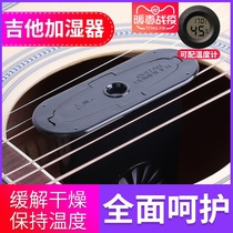 Matador guitar humidifier folk classical guitar universal instrument hygrometer guitar sound hole moisturizing humidification