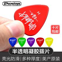 Dunlop Dunlop electric wooden guitar paddles ballad speed non-slip wear-resistant translucent gel string shrapnel