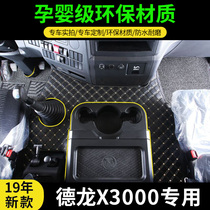 Shaanxi Automobile DeLong X3000 special foot pad new DeLong X3000 all surrounded by the Ottomans large truck Environmental Protection Ottomans