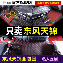 Dongfeng Tianjin special mat surrounded by Tianjin in the truck surrounded by large mats commercial trucks environmental car mats