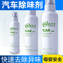 Green wind guards car deodorant smoke car air purifier freshener new car formaldehyde odor deodorant
