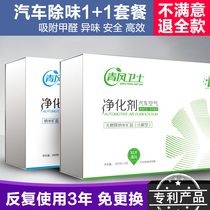 Car deodorant in addition to formaldehyde new car in addition to the smell of Activated Carbon Package car deodorant charcoal package car supplies