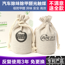 Car bamboo charcoal bag car deodorant photocatalyst activated carbon bag new car bamboo charcoal bag Car Suction odor