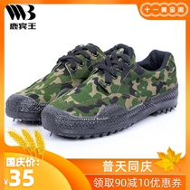 Liberation shoes male camouflage shoes Army shoes site shoes for training shoes labor insurance wear canvas shoes rubber shoes migrant workers shoes military training shoes