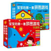 Baby puzzle children puzzle development toys boys and girls early childhood education enlightenment 1-2-3-5-6-year-old imposition