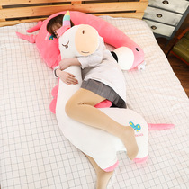 Cute dinosaur unicorn hug pillow doll doll long pillow girl plush toy holds sleeping doll